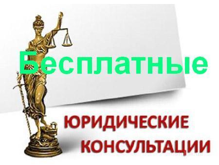 Юридические консультации в Славгороде