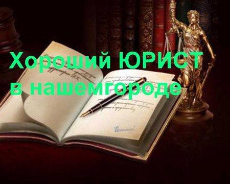 Юрист Славгород