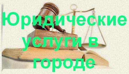 Юридические услуги в Славгороде