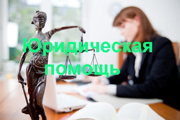 Юридическая помощь в Славгороде